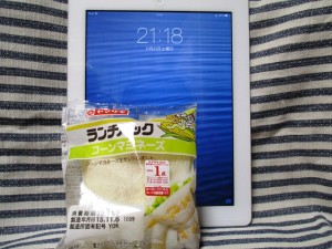 20151121lunchpack