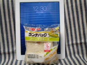 20151204lunchpack