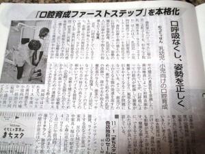20151023keizairipo-to kiji