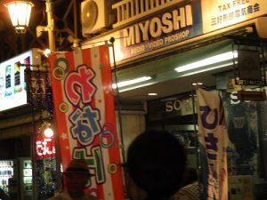 20160709miyoshi